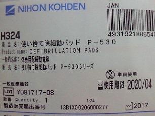 NEC_0758_2017120318092462e.jpg