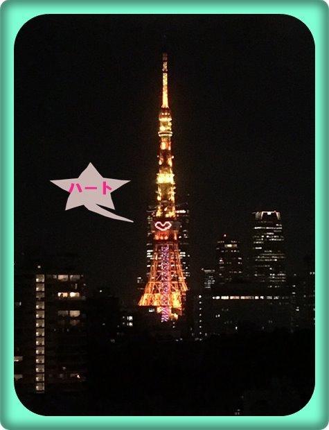 東京タワー・ハート2