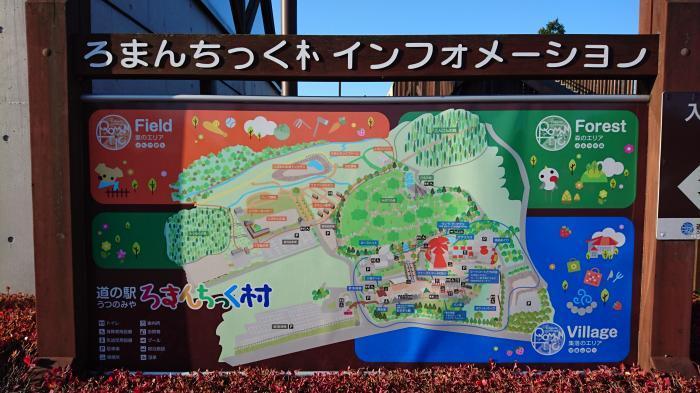 道の駅・うつのみや ろまんちっく村3