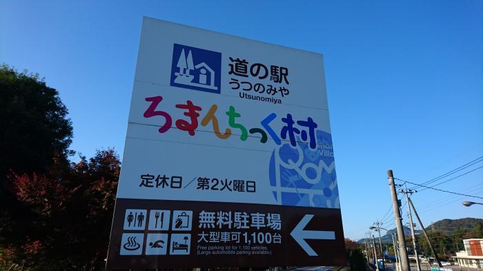 道の駅・うつのみや ろまんちっく村