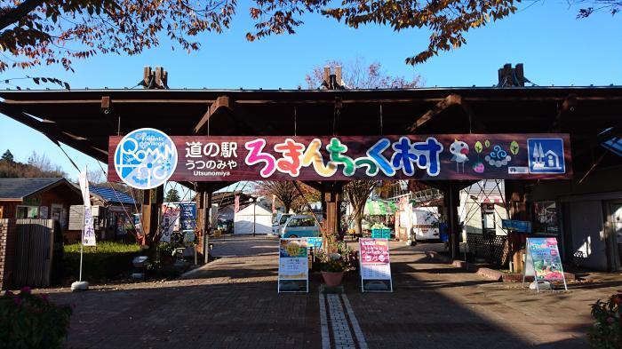道の駅・うつのみや ろまんちっく村2