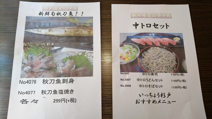 いっちょう海山亭 杉戸店3
