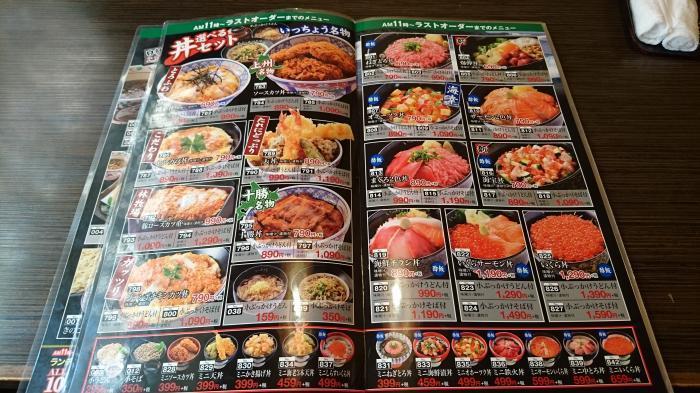 いっちょう海山亭 杉戸店4