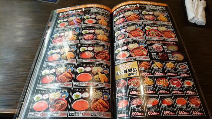 いっちょう海山亭 杉戸店7