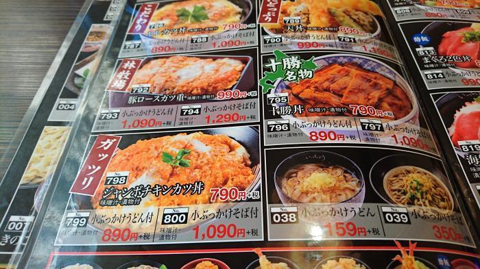 いっちょう海山亭 杉戸店8