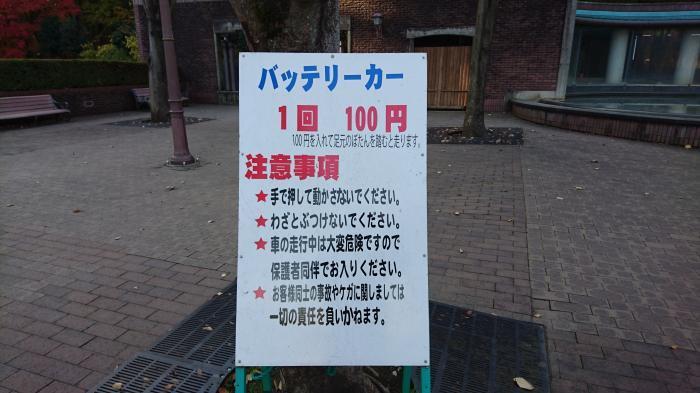 道の駅・うつのみや ろまんちっく村7