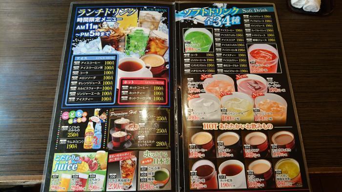 いっちょう海山亭 杉戸店9