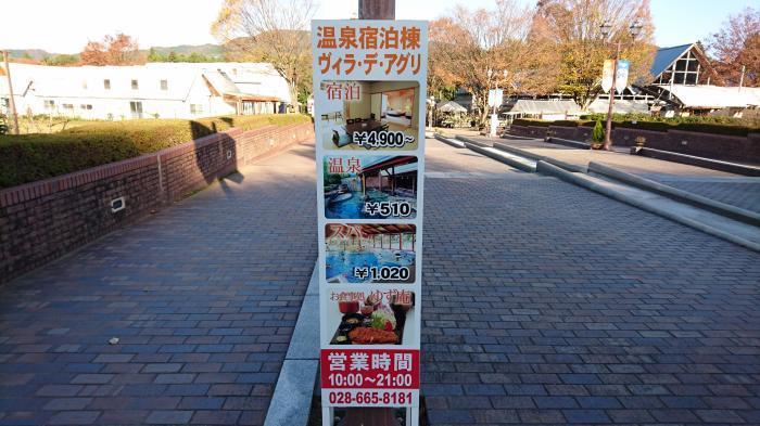 道の駅・うつのみや ろまんちっく村11