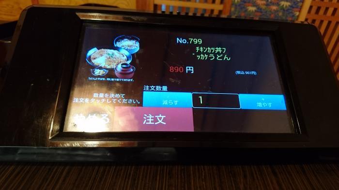 いっちょう海山亭 杉戸店10