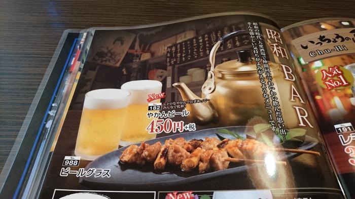 いっちょう海山亭 杉戸店12