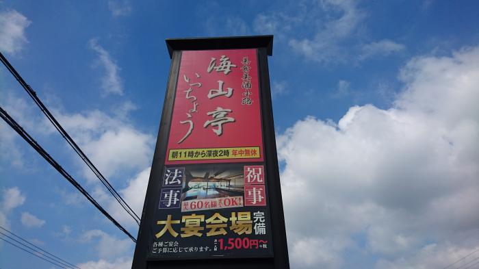 いっちょう海山亭 杉戸店