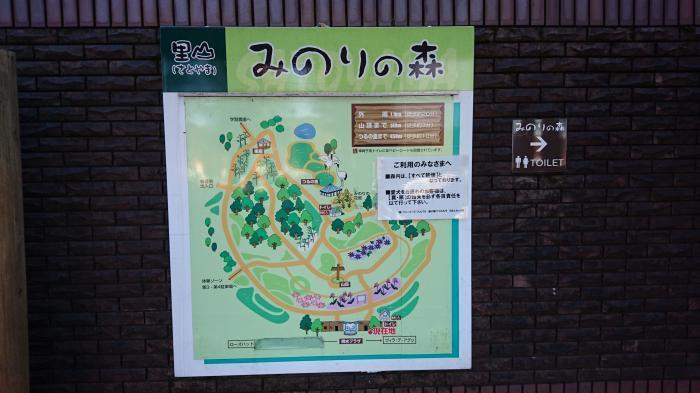 道の駅・うつのみや ろまんちっく村25