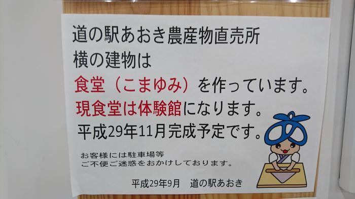 道の駅あおき13