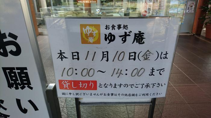 道の駅・うつのみや ろまんちっく村52