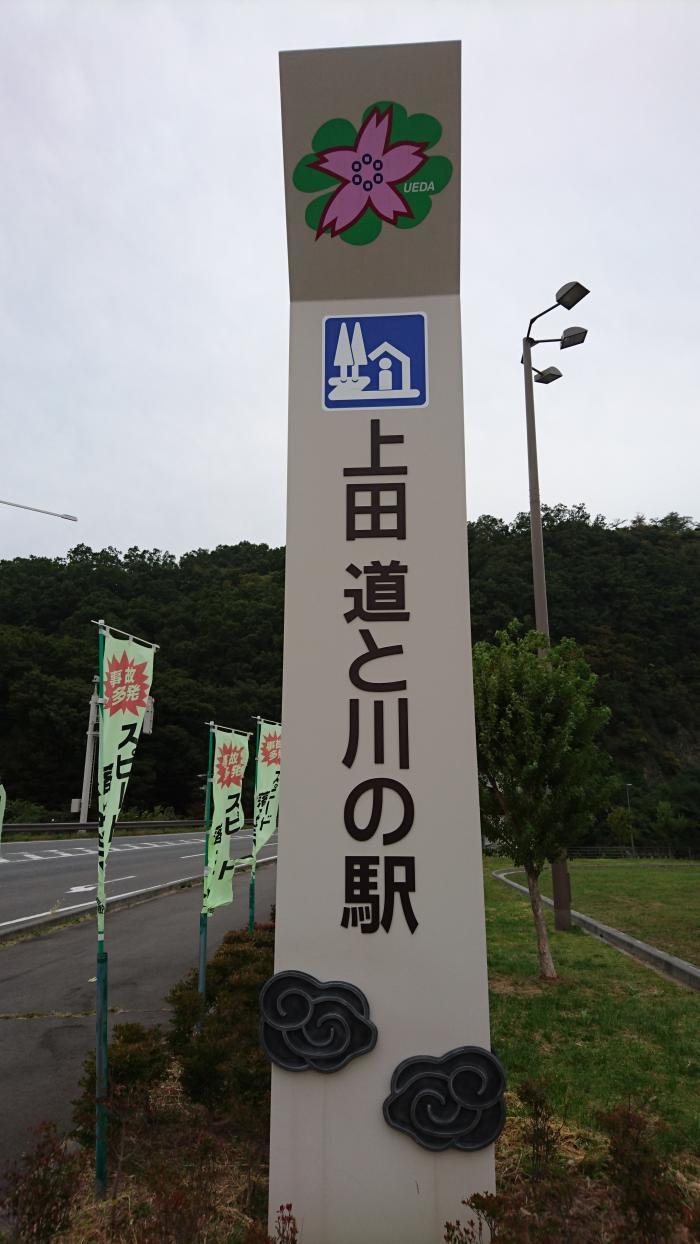 上田・道と川の駅