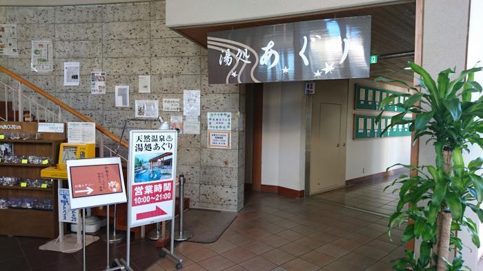 道の駅・うつのみや ろまんちっく村57