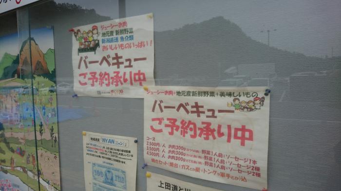 上田・道と川の駅9