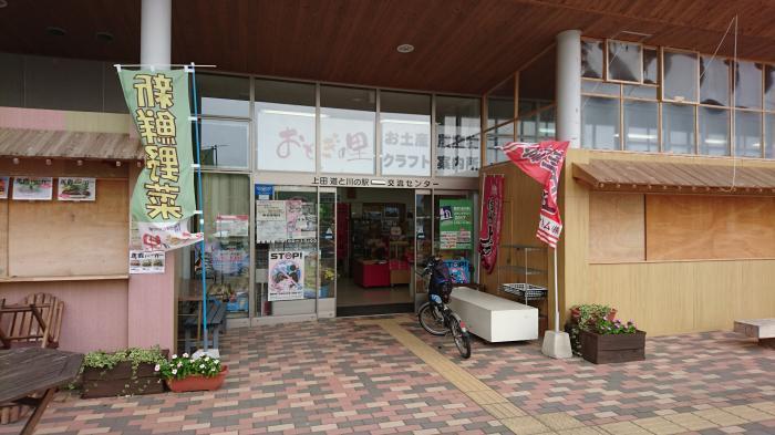 上田・道と川の駅11