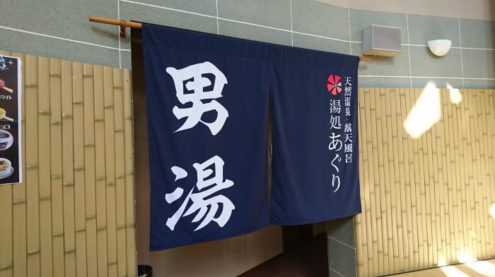 道の駅・うつのみや ろまんちっく村62