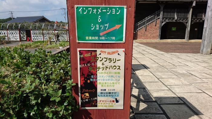 道の駅ローズマリー公園10