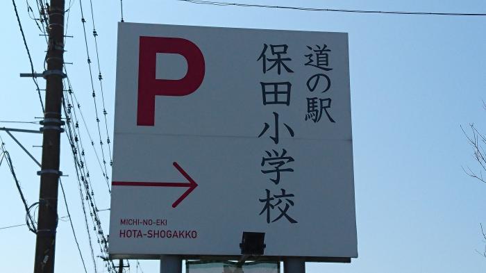 道の駅・保田小学校