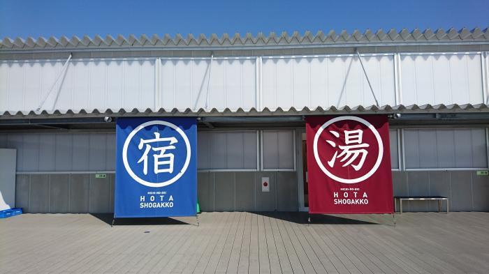 道の駅・保田小学校15
