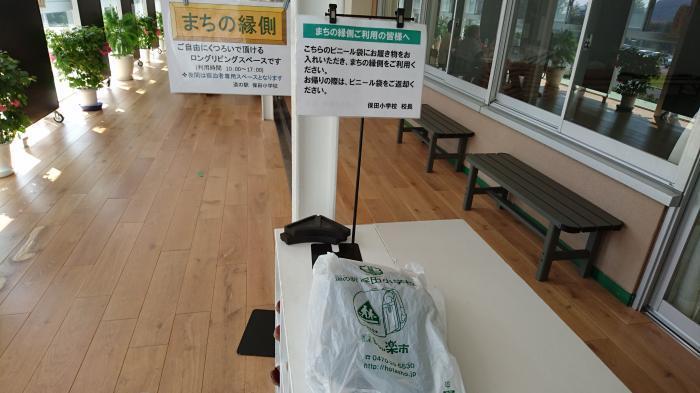 道の駅・保田小学校17