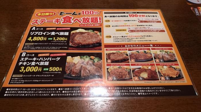 ステーキのどん リブロイン食べ放題