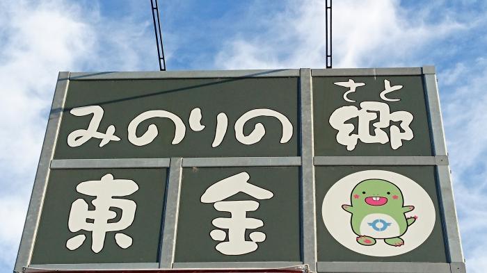 道の駅みのりの郷東金