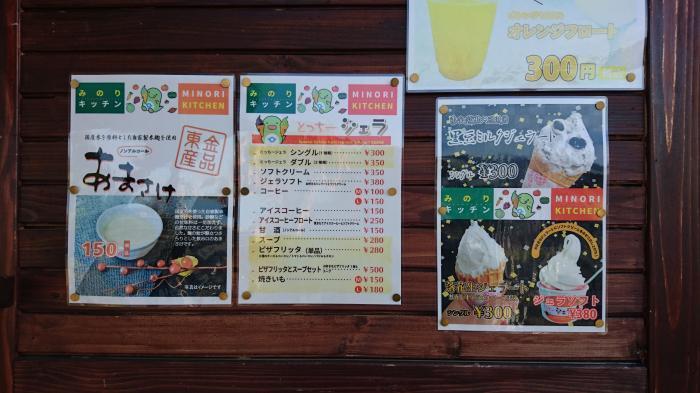 道の駅みのりの郷東金10
