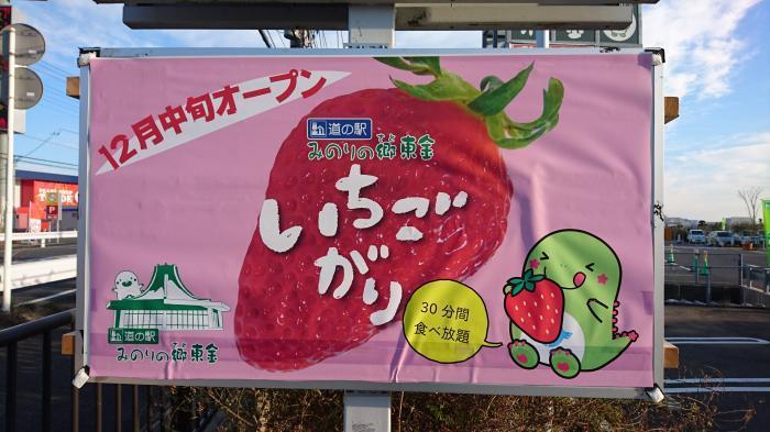 道の駅みのりの郷東金7