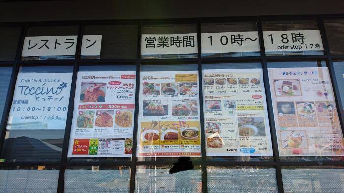道の駅みのりの郷東金13