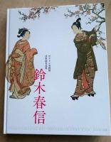 鈴木春信作品集