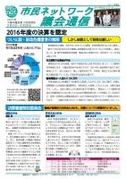 2017年秋・議会通信表