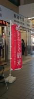 長崎駅前の手ぶらで観光の旗