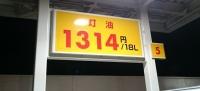 灯油の値段