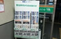 市県の広報のラック