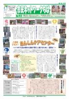 市民ネットワークちば情報紙92号(表)