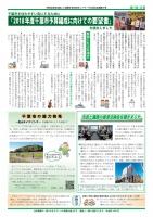 市民ネットワークちば情報紙92号(裏)
