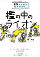 書籍・檻の中のライオン