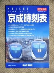 京成電鉄28時刻表