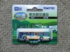 わたしの街バスコレ・東京都交通局