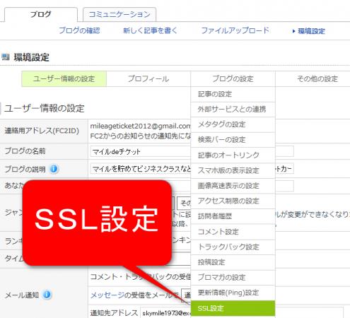 FC2ブログ管理画面SSL設定