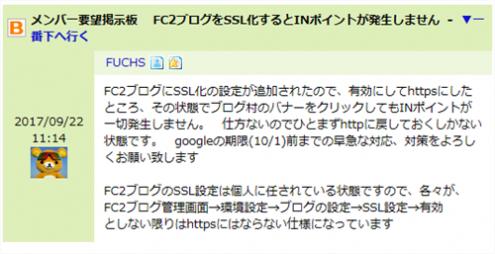 にほんブログ村はFC2ブログのSSL化に対応していない