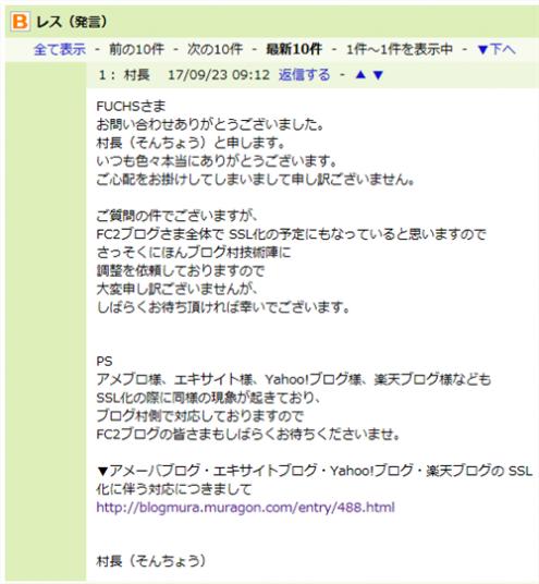 ブログ村村長の回答