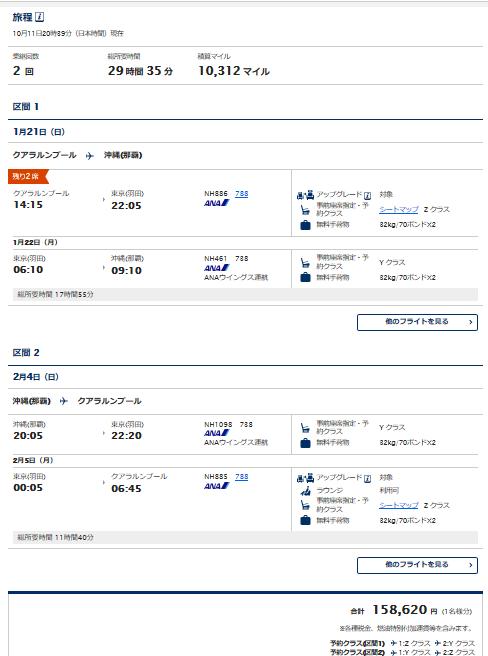 国際航空券②
