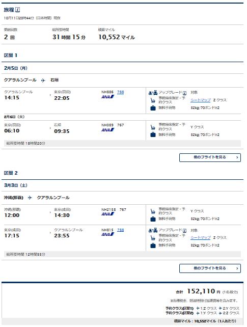国際航空券③