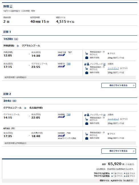 国際航空券①