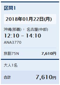 名古屋-那覇3月