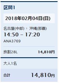 名古屋-那覇2月